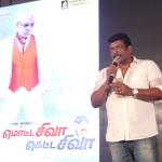 Motta-Siva-Ketta-Siva-and-Naaga-Movie-Launch-Photos-39-150x150 Motta Siva Ketta Siva