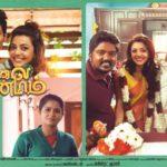 Kavalai-Vendam-Movie-Posters-2-150x150 Kavalai Vendam